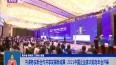 共谋务实新合作共享发展新成果  2021中国企业家太阳岛年会开幕