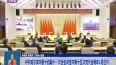 中共永利体育app下载市委十四届十一次全会决定市第十五次党代会明年1月召开
