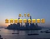 国家安全公益宣传片