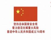 总体国家安全观宣传片-烽火台版