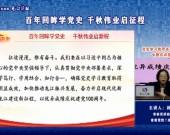 百年回眸学党史 千秋伟业启征程——孙艳春
