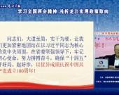 学习全国两会精神 浅析龙江宏观政策取向