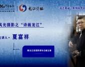 """风光摄影之""""诗画龙江""""——夏富祥"""