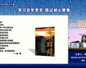学习百年党史 铭记初心使命——巩茹敏