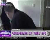 """电信网络诈骗再出新招   结识""""网络美女""""需谨慎"""