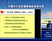 中国共产党苦难辉煌的奋斗历程——朴林