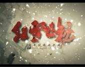 《红雪飞扬》宣传片(一)