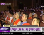 """哈尔滨退役军人开展""""先优""""表彰  老兵唱红歌永远跟党走"""