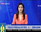 """市政协召开常委会会议学习贯彻""""七一""""重要讲话精神"""