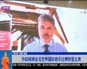 孙喆视频会见世界国际音乐比赛联盟主席