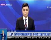 王兆力:持续巩固军政军民团结良好局面   推动新时代双拥工作再上新台阶