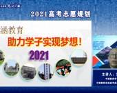 2021高考志愿规划——刘永