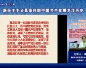 新民主主义革命时期中国共产党黑龙江历史——崔艳波