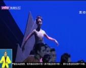 """第35届哈夏音乐会""""东亚文化之都""""城市特色板块首演"""
