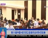 第35届中国·哈尔滨之夏音乐会8月6日启幕