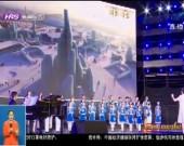 第35届中国·哈尔滨之夏音乐会将于8月6日启幕