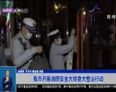【网络中国节·中秋】我市开展消防安全大排查大整治行动