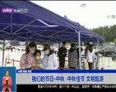 我们的节日·中秋   中秋佳节 文明旅游