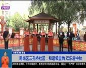 【网络中国节·中秋】南岗区三孔桥社区:和谐邻里情 欢乐迎中秋