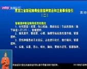 黑龙江省新冠病毒疫苗接种禁忌和注意事项指引 (二)
