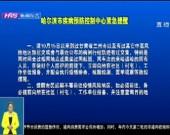 哈尔滨市疾病预防控制中心紧急提醒