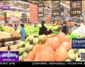 超市物价平稳 节日菜篮子物资充足