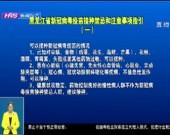 黑龙江省新冠病毒疫苗接种禁忌和注意事项指引 (一)