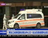 黑龙江省新冠肺炎救治中心又一名治愈患者顺利出院