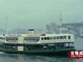 《百炼成钢》第五十九集:港澳回归