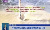 今天8时松花江哈尔滨站水位超过警戒水位0.10米