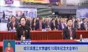 哈尔滨理工大学建校70周年纪念大会举行