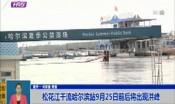 松花江干流哈尔滨站9月25日前后将出现洪峰