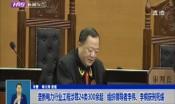 垄断电力行业工程涉罪24类300余起   组织领导者李伟、李桐获刑死缓