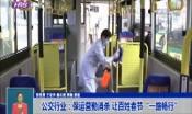 """公交行业:保运营勤消杀 让百姓春节""""一路畅行"""""""