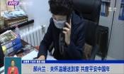 郝兴兰:关怀温暖送到家 共度平安中国年