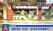 """迎接迟来的""""贺岁档""""  哈尔滨各大影院准备好了"""