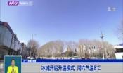 冰城开启升温模式  周六气温8℃