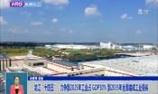 """龙江""""十四五"""":力争到 2025 年工业占 GDP30% 到2035年全面建成工业强省"""