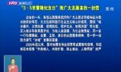 """""""3·5学雷锋纪念日""""致广大志愿者的一封信"""