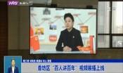 """香坊区""""百人讲百年""""视频展播上线"""