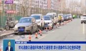 优化道路交通组织和静态交通管理 部分道路停车泊位重新调整