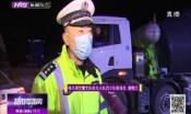 大罐车违法超载100%  哈尔滨市持续严格治理超限超载