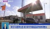 联合行动重拳出击 哈尔滨市开展成品油市场专项整治