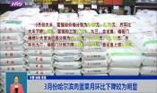 3月份哈尔滨肉蛋菜月环比下降较为明显