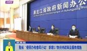 """我省""""便民办税春风行动""""新增17条扶持政策及服务措施"""