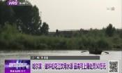 哈尔滨:破坏松花江饮用水源 最高可上限处罚50万元