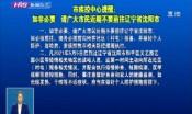 市疾控中心提醒:如非必要  请广大市民近期不要前往辽宁省沈阳市