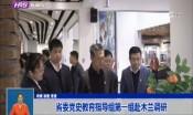 省委党史教育指导组第一组赴木兰调研