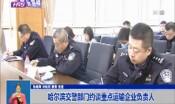 哈尔滨交警部门约谈重点运输企业负责人