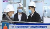 王兆力:充分发挥比较优势做优做强特色产业 因地制宜走富民强县高质量发展之路